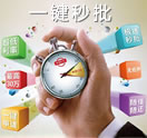 中银E贷(个人网络消费贷款)