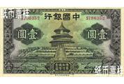 民国时期-上海地名天坛、孙中山像国币券(1935)