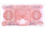 民国时期-山东地名国币券(1934-1935)