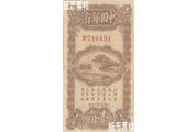 民国时期-上海地名国币券(1925)
