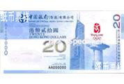 新时期中国银行纸币——奥运钞