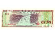 新时期中国银行纸币——外汇兑换券