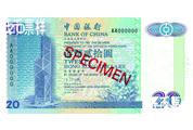 新时期中国银行纸币——港币