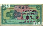 民国时期-香港政府改用券(1941)