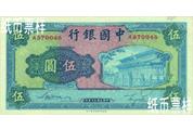 民国时期-法币券(1941)