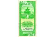 民国时期-法币辅助券(1941)