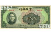 民国时期-孙中山像国币券(1942)