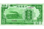 民国时期-法币券(1942)