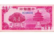 民国时期-法币辅助券