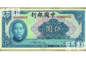 民国时期-孙中山像法币券(1940)