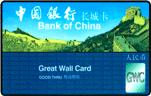 中国第一张全国发行的信用卡