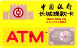中国第一张ATM提款卡