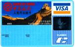 中国第一张人民币维萨卡