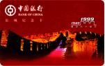建国五十周年长城纪念卡