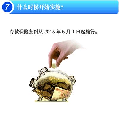 """""""存款保险 保护您珍贵的存款""""主题宣传"""