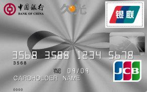 中银久光JCB联名信用卡(上海发行)怎么样?条件是什么呢?额度高吗