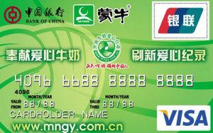 中银蒙牛爱心信用卡怎么样?适用对象是哪些呢?
