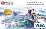 长城环球通信用卡<br/>(英国)
