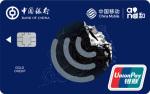 中銀長城中國移動信用卡