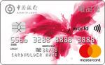 中國銀行唯品會信用卡
