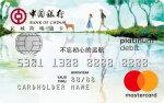 長城跨境通國際借記卡