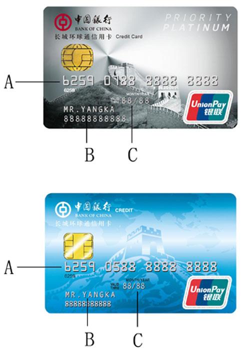 南京银行银行卡激活_中国银行信用卡激活-